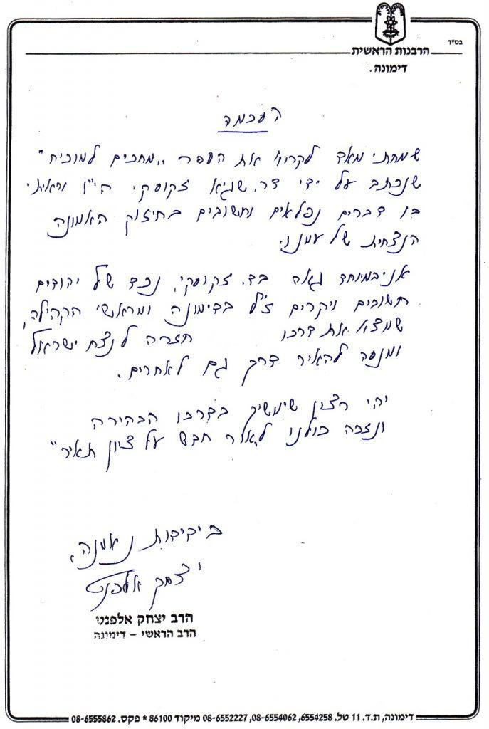 """הסכמת הרה""""ג יצחק אלפנט הרב הראשי דימונה"""