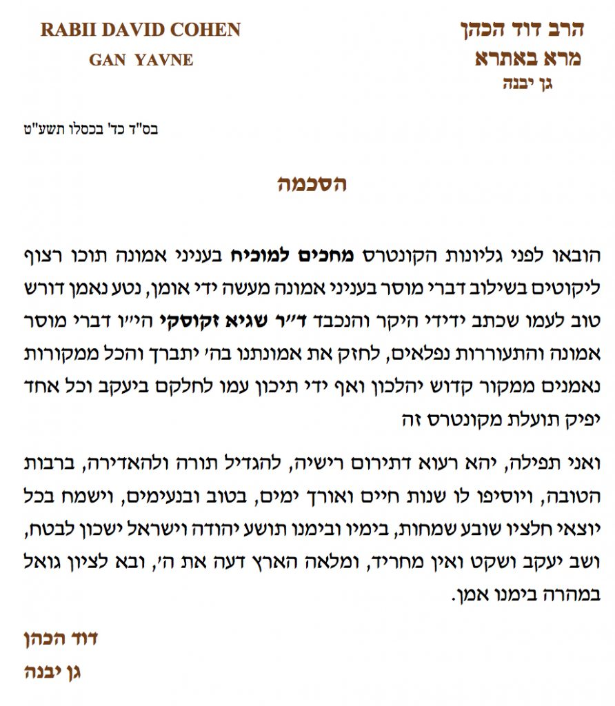 """הסכמת הרה""""ג דוד הכהן מרא באתרא גן-יבנה"""