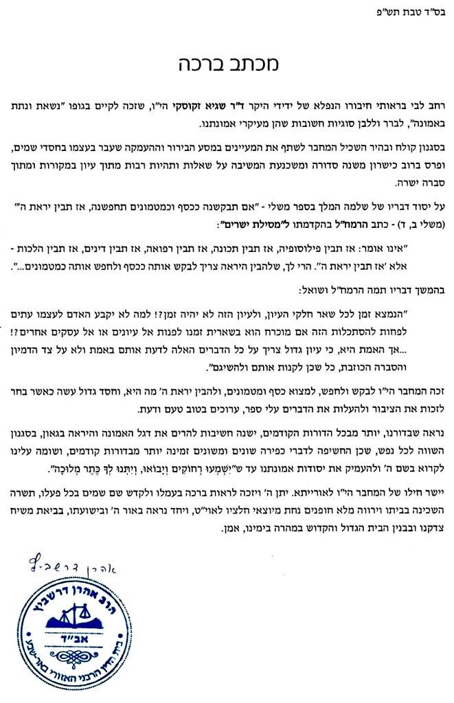 """הסכמת הרה""""ג אב בית הדין הרבני בא""""ש, הרב אהרון דרשביץ"""